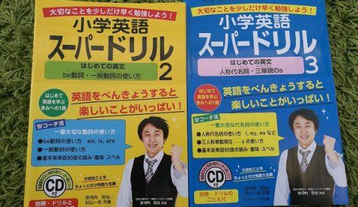 小学生の英文法には「小学英語スーパードリル」がぴったり!