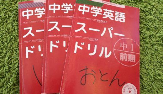 小学生の英語家勉は次のステージへ。おとんも参戦して中学英文法へ。