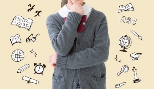 【小5冬】 高校トップ校を目指す塾探しの巻