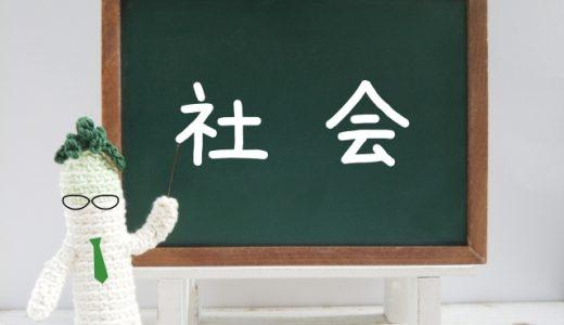 【小4】さあ地理の特訓だ!まずは都道府県と県庁所在地から【社会 暗記 Part 1】