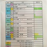 中1自分で作る予定表