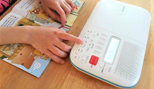 【節約系】小学生にぴったりの安くて質のよい英語音読教材みつけたよ【家庭学習】