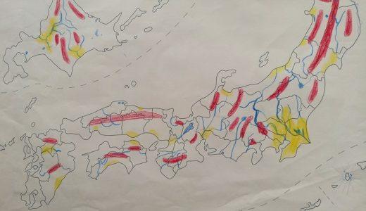 【地理 暗記 part 2】山地山脈と川平野を覚えよう【受験】